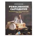"""Книга """"Ремесленное сыроделие"""", Е. Золотарев"""