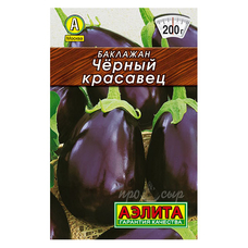 Семена Баклажан Черный красавец